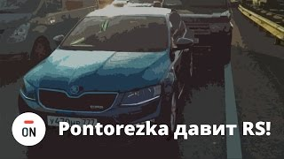 Pontorezka давит Skoda Octavia RS (Шкода Октавия РС) 2015 ДТП! - тест драйв (ч.1?)
