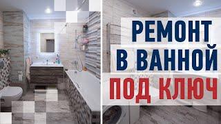 Не делай ремонт в ванной, пока не посмотришь это видео! Ремонт ванной комнаты под ключ