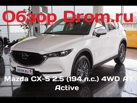 Mazda CX 5 2017 второе поколение 2.5 194 л.с. 4WD AT Active видеообзор