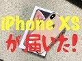 【iPhone XS】ドコモオンラインショップで購入 開封・初期設定