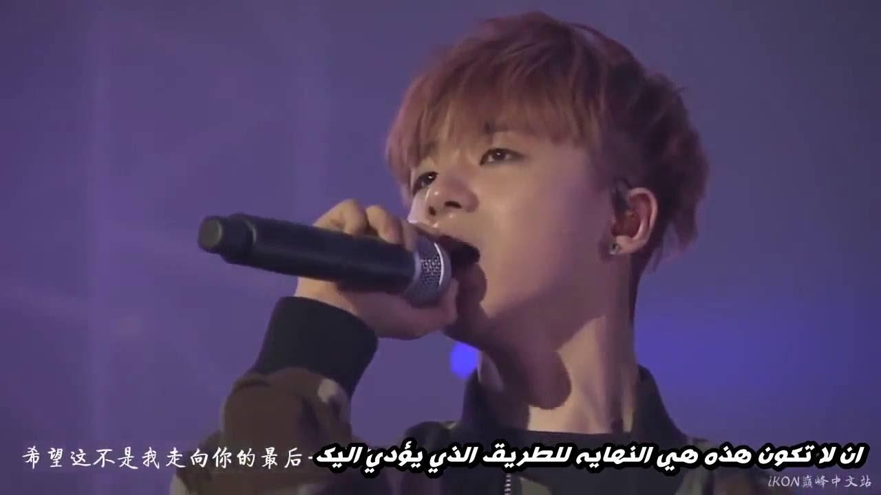 IKON _ I Miss you so bad { Arabic Sub}