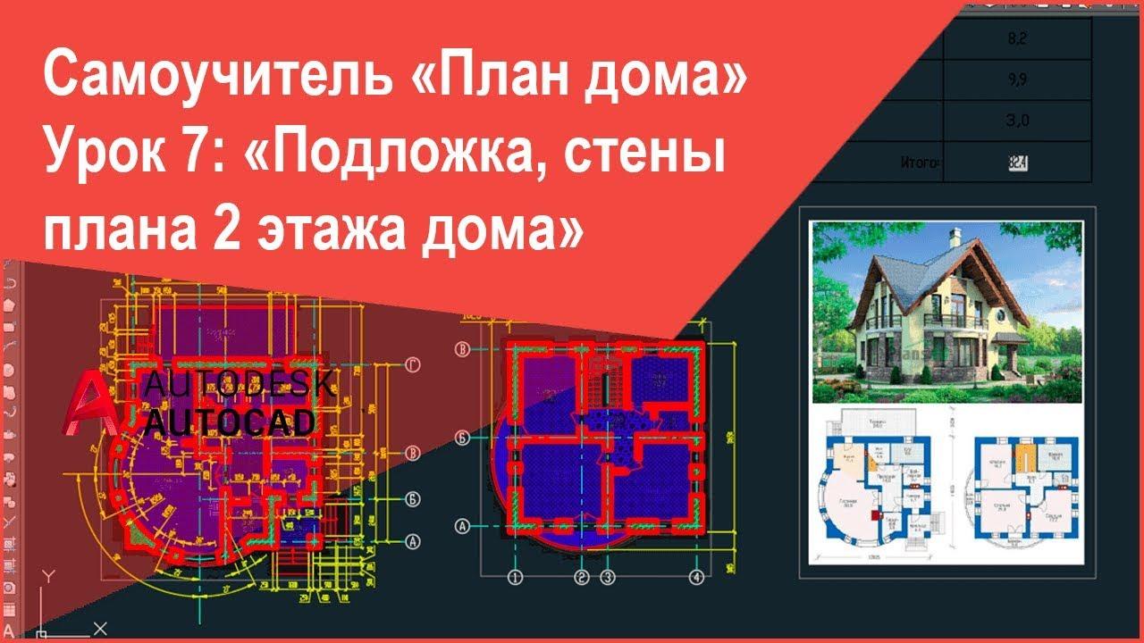[План 2 этажа дома в Автокад] Вставка изображения и построение стен в AutoCAD