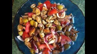 Салат с мидиями, зелеными оливками и помидорами