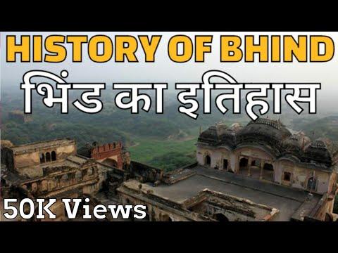 History Of Bhind |  भिंड का इतिहास