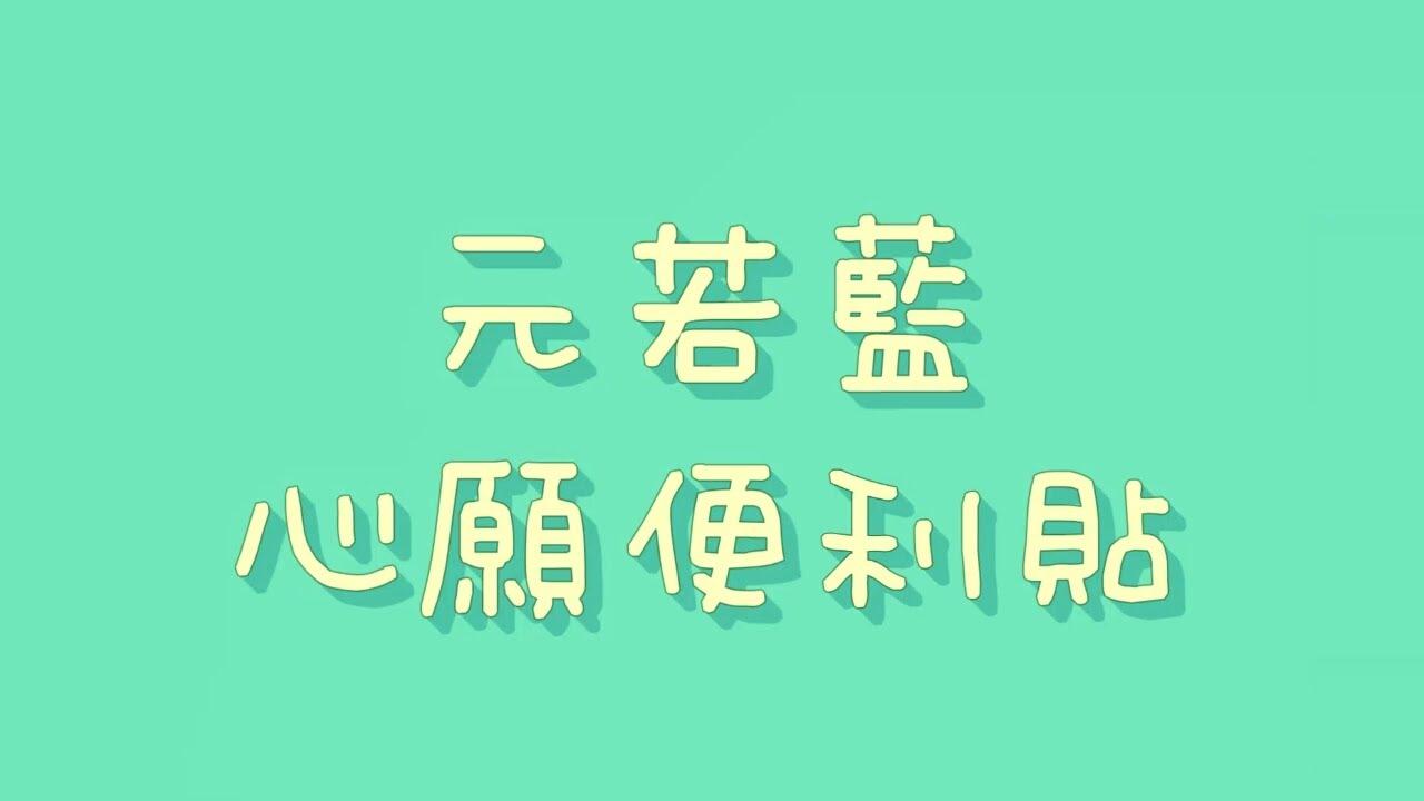 元若藍 - 心願便利貼【歌詞】