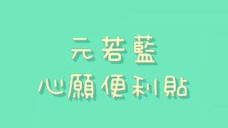 元若藍 - 心願便利貼【歌詞】 thumbnail