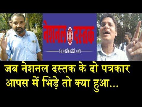 नेशनल दस्तक के दो पत्रकार आपस में क्यों भिड़े/ SHAMBHU KUMAR SINGH REACTION ON KUMAR SAHIL