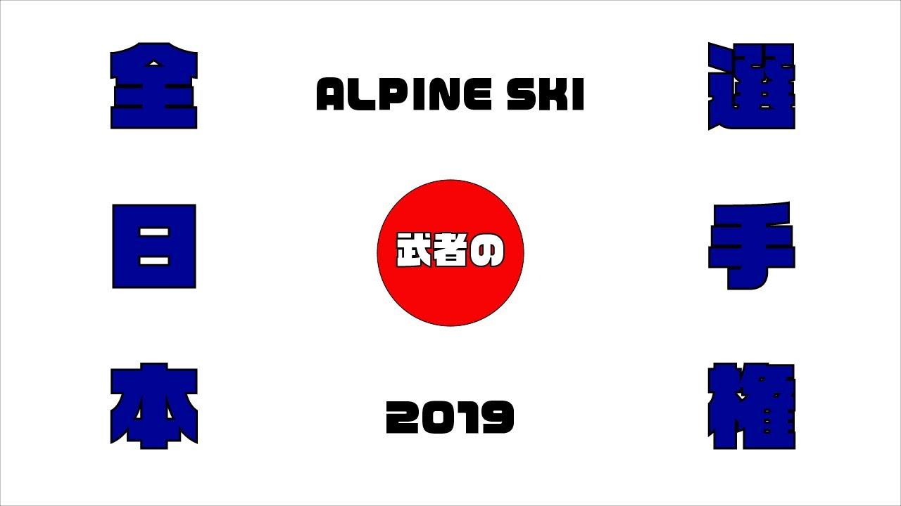 【アルペンスキー】見せたくない!!~苦悩の全日本選手権2019~事前トレーニングから本番までお見せします!!