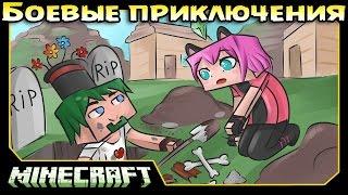 ч.04 Minecraft Боевые приключения - Деревенское кладбище