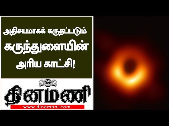 மிகப் பெரிய கருந்துளையின் முதல் படம்   Astronomers tooks first photo of black hole