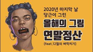 [당근그림] 2020연말정산 (speedpainting…