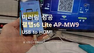 mhl케이블 갤탭s6라이트 미러링 시연 영상