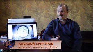 Мифы о Санкт Петербурге .  Кунгуров.(, 2016-10-22T16:14:09.000Z)