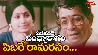 Pibare Rama Rasam Song   Lord Sri Rama Songs (పిబరే రామరసం రసమే పిబరే రామరసం)   TeluguOne