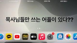 아이패드 어플 강력추천 대한성서공회 '연구성경' 유료어…