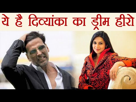 Divyanka Tripathi wants make Bollywood DEBUT with Akshay Kumar | FilmiBeat