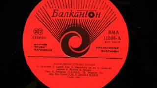 Любка Рондова популярни гръцки песни Първа част