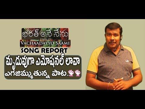 Bharat Ane Nenu Vachaadayyo Saami Song Report | Mahesh Babu | Devi Sri Prasad | Mr. B