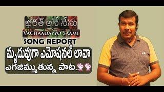 Bharat Ane Nenu Vachaadayyo Saami Song Report  ...