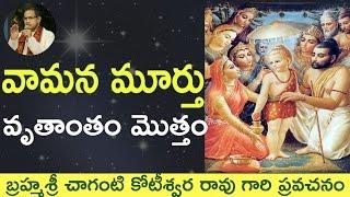 Bhagavatam Vamana Story.వామన కథ By Sri Chaganti Koteswara Rao Garu