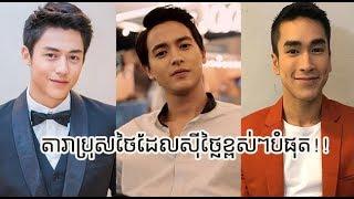 តារាប្រុសថៃ ៨រូបដែលស៊ីថ្លៃខ្ពស់ ចេញថតតែប៉ុន្មានដងអាចរស់ស្រួល,Khmer Daily, Mr. SC