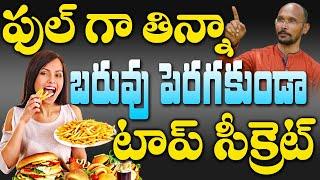 ఫుల్ గా తిన్నా బరువు పెరగకుండా టాప్ సీక్రెట్ | Dr. Madhu Babu | Health Trends |