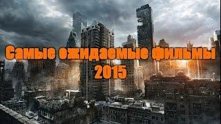 САМЫЕ ожидаемые фильмы 2015 (список)