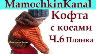 6 Планка для пуговиц Вязание крючком для начинающих Crochet jacket