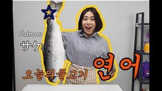 오늘의물고기-★연어★/집에서 연어해체하기!! How to cut a whole Salmon