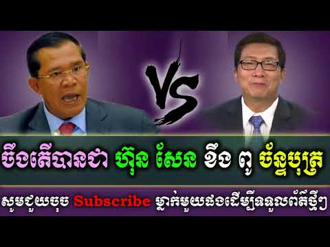 Khmer Radio News VAYO FM Radio Khmer Morning Monday 08/21/20
