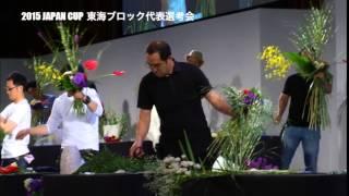 ジャパンカップ花キューピット東海ブロック選代表選考会