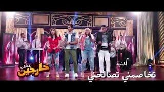 اغنية تخاصمنى تصالحنى  فيلم البس عشان خارجين) - (حسن الرداد  ايمي سمير غانم  محمود الليثى  بوسى)