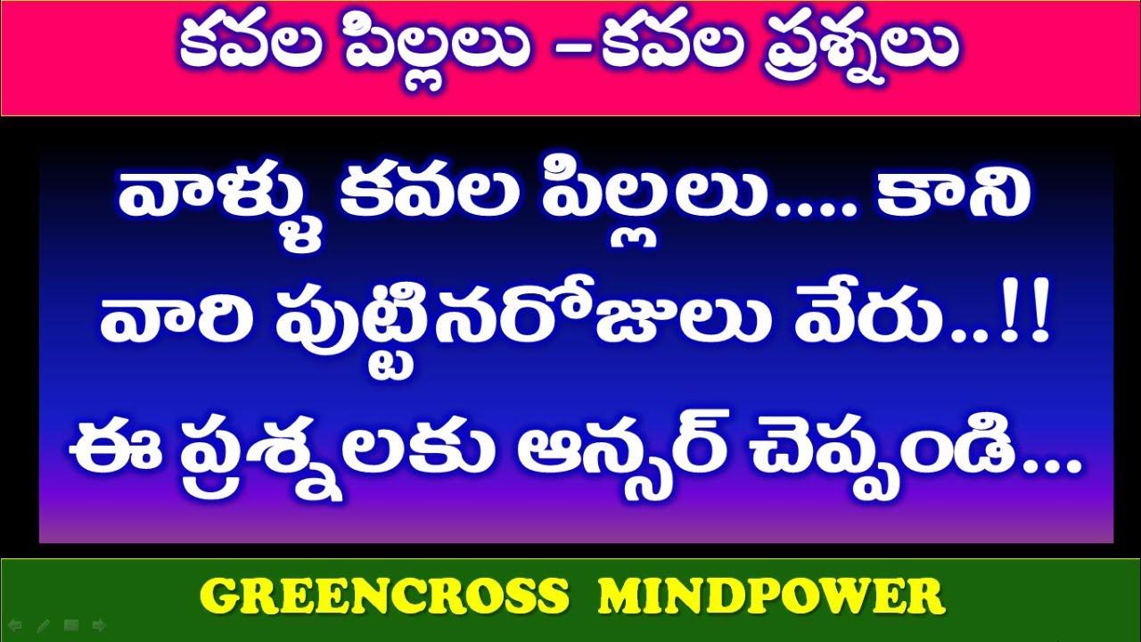 mind power videos|IQ tests|telugu puzzles|riddles|brain ...