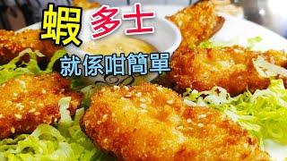 〈 職人吹水〉 簡單易做 蝦多士 Shrimp Toast