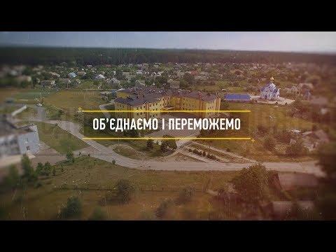 """""""Децентралізація: Об'єднаємо і переможемо"""" - Житомир.infoиз YouTube · Длительность: 11 мин18 с"""