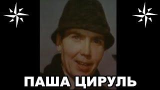 Вор в законе Паша Цируль (Павел Захаров)