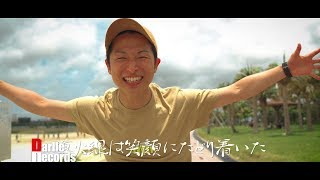 【MV】T-MAN - おもいついた prod by Darlle Records