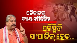 Sura Routray Reaction On The High Voltage Drama Outside Odisha Assembly
