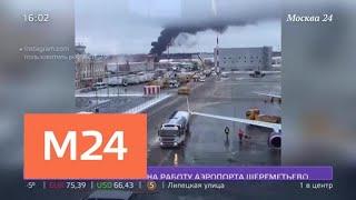 В районе Шереметьево произошел пожар - Москва 24