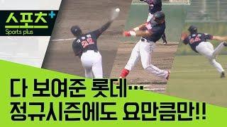 [스포츠+] 다 보여준 롯데…정규시즌에도 요만큼만!!