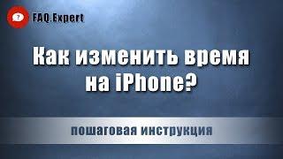 Як змінити час на iPhone? | Покрокова інструкція