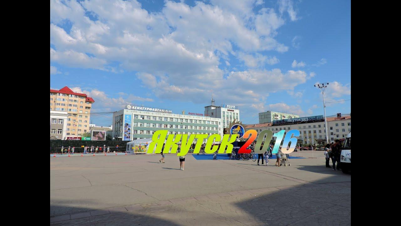 якутск фото 2016