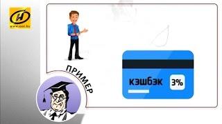 Нужно ли платить налог с бонусных карт в Беларуси?