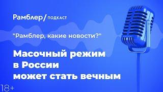 Масочный режим в России может стать вечным | Как прошла неделя – Рамблер подкаст @Рамблер