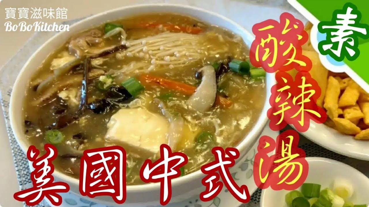 ️簡易酸辣湯[EngSub中文]Hot & Sour Soup - YouTube
