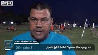 مصر العربية | حمد إبراهيم: كثرة معسكرات المقاصة لتحقيق اﻻنسجام