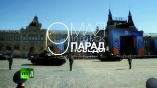 9 мая 2017 г  парад Победы в прямом эфире на RTД