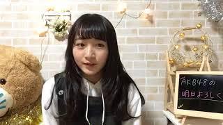 2017/12/08 SHOWROOM AKB48の明日よろしく! 山本彩加、谷川愛梨.