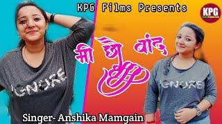 Me Chon Baando Ma Ki Baand ll Latest Garhwali Song 2017 ll  Anshika Mamgai l KPG Films