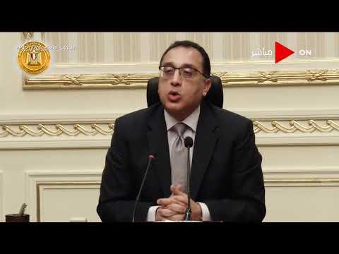 صباح الخير يا مصر- رئيس الوزراء يشيد بجهود القوات المسلحة لمواجهة كورونا  - نشر قبل 6 ساعة